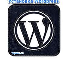 Установка WordPress на Хостинг.