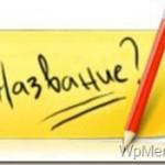Выбор названия сайта — немаловажная часть при создании блога.
