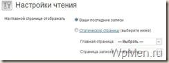 WpMen - Настройка материала Главной страницы.