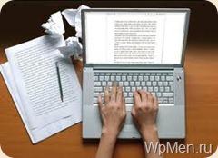 WpMen - Настройка Публикации на WordPress блоге.