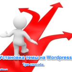 Как установить тему (шаблон) на WordPress? Три способа…