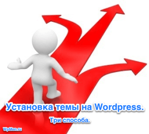 Как установить тему (шаблон) на WordPress сайт. Три способа.