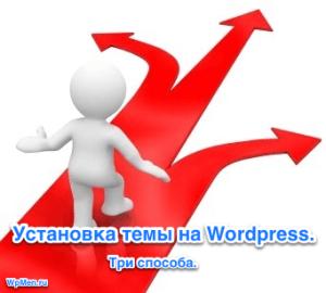 Как установить тему (шаблон) на WordPress сайт. Три способа.