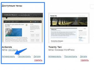 Как активировать установленный шаблон в WordPress?