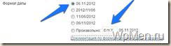 WpMen - Формат датты на WordPress блоге.