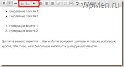 WpMen - Выделение, нумеровка и цитата текста в WordPress.