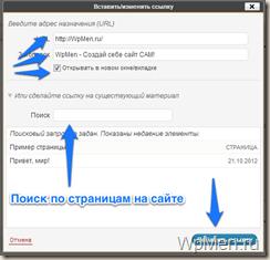 WpMen - Как установить ссылку на WordPress?
