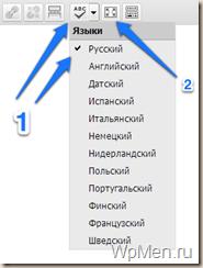 WpMen - Автопроверка и Полноэкранный режим написания статей на WordPress.