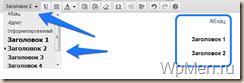 WpMen - Выделение абзаца, заголовков в WordPress.