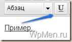 WpMen - Подчеркивание текста в WordPress.