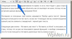WpMen - Выравнивание по краям в WordPress.