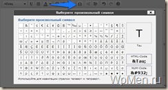 WpMen - Выбор символов для статьи на WordPress.