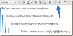 WpMen - Отступ в WordPress.