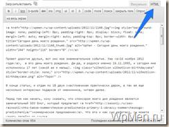 WpMen - html редактор для написания статей в WordPress.