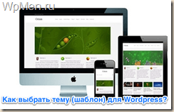 WpMen - Как выбрать тему (Шаблон) на WordPress блог?