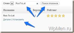 WpMen - Установка плагина.