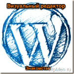 Знакомство с Текстовым Редактором от WordPress.