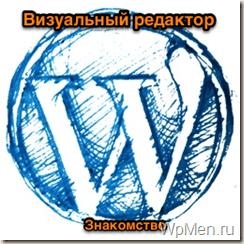 WpMen - Знакомство с Визуальным редактором от WordPress.