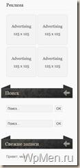 WpMen - Уборка в Сайт баре вашего сайта.