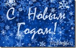 Всех с новым годом! Чего я достиг за 2012 год.