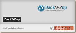 Плагин BackWPup - Создание резервных копий (бэкап сайта) для сайта.