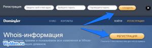 Регистрация в Dominder.