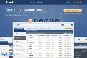 Мониторинг сайта, просмотр наличия в черных списках.