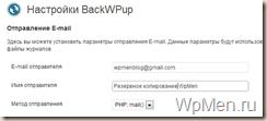 Настройка плагина BackWpup - бэкап сайта.