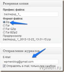 Как сохранить бэкап сайта на wordpress?