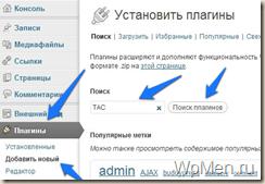 WpMen - Быстрый сопособ установки плагина на WordPress сайт.