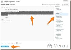 WpMen - Удаление ненужной ссылки с подвала сайта .