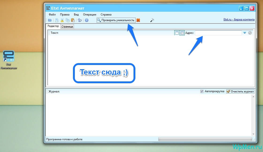WpMen - Инструкция по работе с помощником ETXT Антиплагиат.