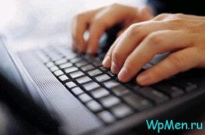 WpMen - Как правильно написать статью на сайт?