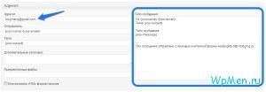 WpMen - Настройка адресата в форме обратной связи.