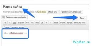 WpMen - как создать страницу для карты сайта.