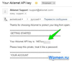 Ключ от Aksimet в письме.