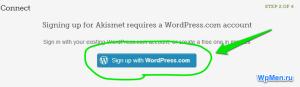 Регистрация в Aksimet для получения API Key через wordpress.com