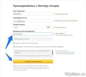 Регистрация в Twitter. Подробная инструкция от WpMen.