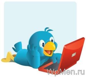 Регистрация в Twitter.