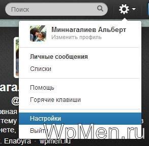Настройка твиттер-аккаунта.