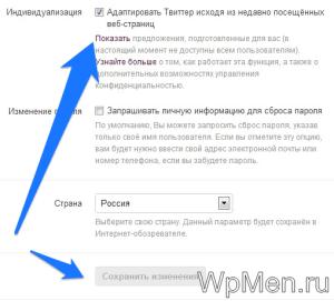 WpMen - Настройка Twitter страницы
