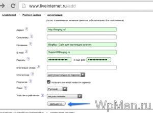 WpMen - Заполнение данных в LiveInternet.