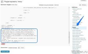 WpMen - Как вставить код статистики на сайт.