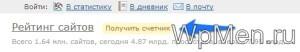 Wpmen - Регистрация в статистике LiveInternet.