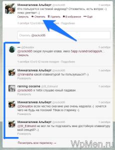 WpMen - Как пользоваться Twitter? Функция ответ.
