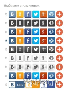 Социальные закладки от системы Pluso.