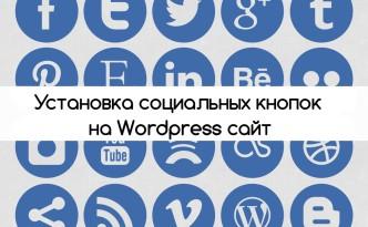 Установка социальных закладок на Wordpress сайт.