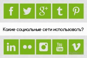 Кнопки каких социальных сетей использовать?