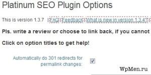 WpMen - Настройка Плагина Platinum SEO Pack. 301 Redirect