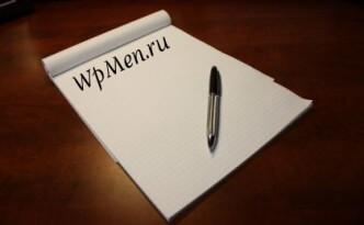 WpMen - Как написать вступление статьи для сайта?
